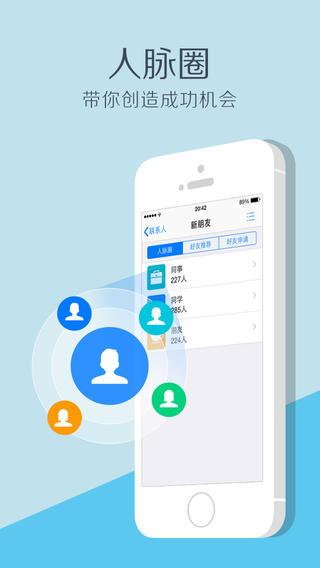 QQ2014 for iPhone截图4