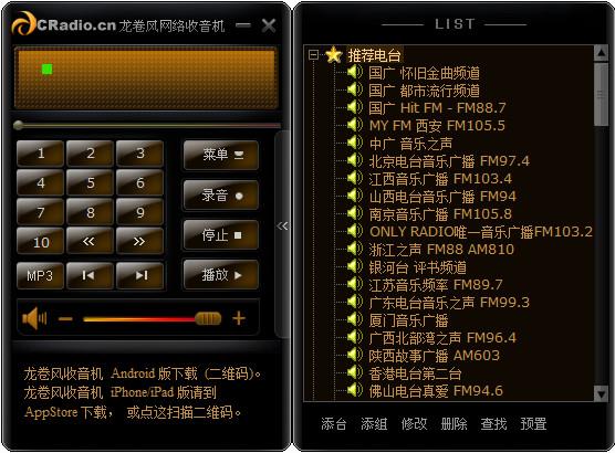 龙卷风网络收音机
