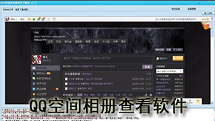 QQ空间相册查看软件