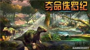 夺命侏罗纪专区