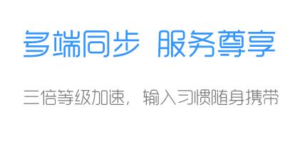 QQ五笔输入法截图6