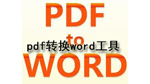 pdf轉換word工具