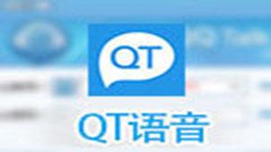 腾讯qt语音官方下载专题