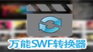 swf转换mp4专题