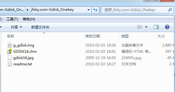 Gdisk一键分区 硬盘分区工具截图1