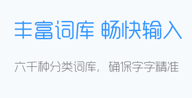 QQ五笔输入法截图4
