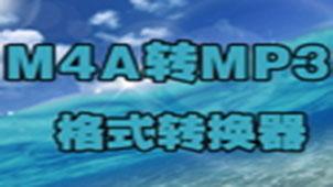 m4a转mp3专题