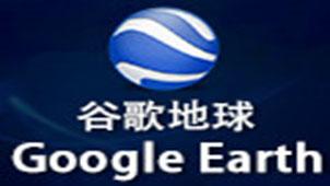 google地球专题