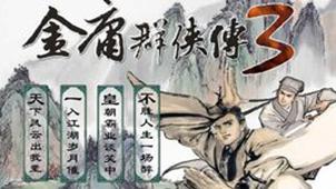 金庸群侠传3专题