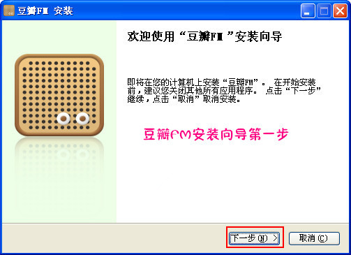 豆瓣fm桌面版截圖
