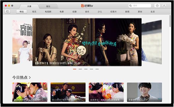 芒果TV For Mac截图