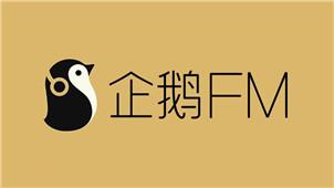 企鹅FM专区