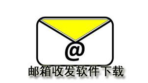 邮箱收发软件大全