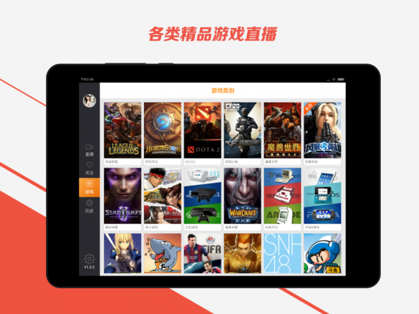 斗鱼TV Android Pad截图