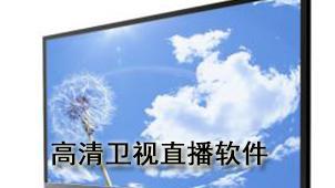 高清卫视直播软件