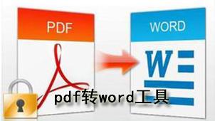 pdf转word工具