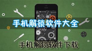 手机解锁软件下载