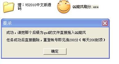 QQ旋风刷分工具