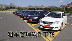 租车管理软件下载