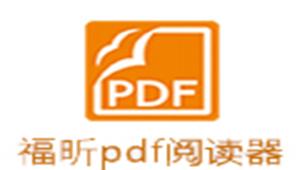 福昕pdf编辑器专题