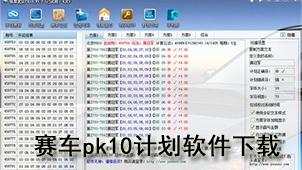 赛车pk10计划软件下载