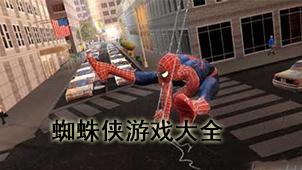 蜘蛛侠游戏大全