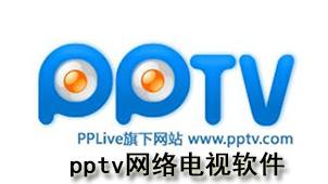 pptv网络电视软件