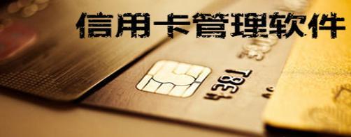 信用卡管理软件大全