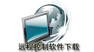 远程控制软件下载