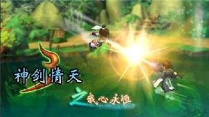 神剑情天3专区