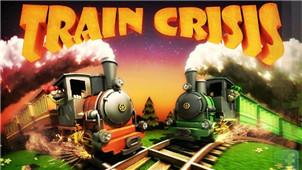 火车危机专区