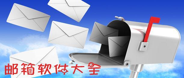 邮箱软件大全