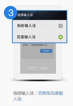 百度输入法HD for Pad