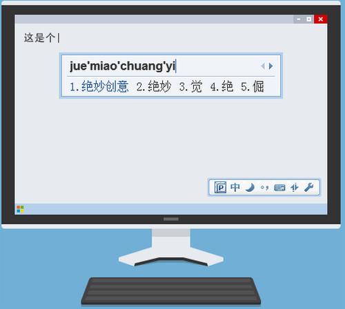 QQ五笔 For Mac截图