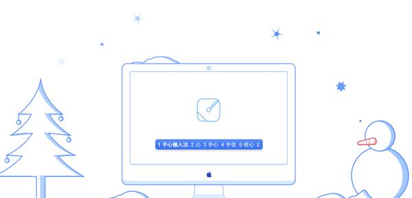 手心输入法 For Mac截图