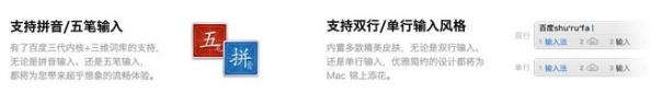 百度输入法 For Mac截图