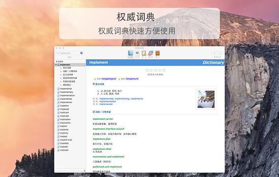 欧路词典 For Mac截图