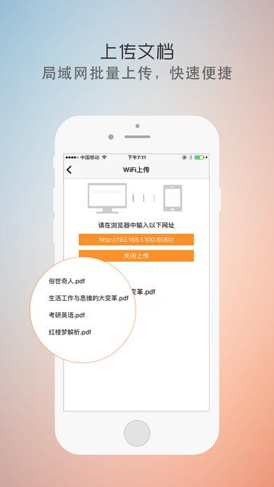 极速PDF阅读器 For iPhone截图