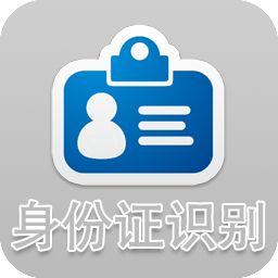 身份证号码查询验证系统