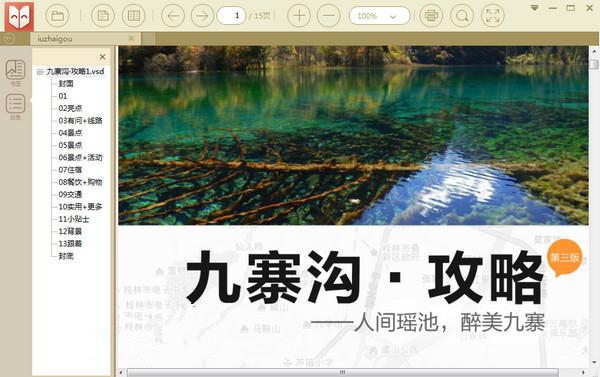 小新PDF阅读器截图