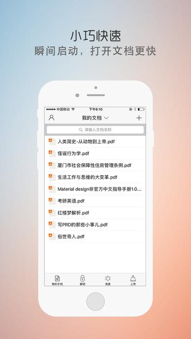 极速PDF阅读器 For iPhone截图1