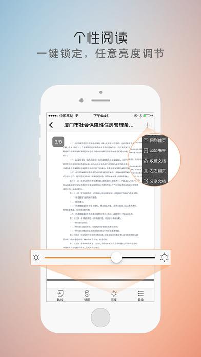 极速PDF阅读器 For iPhone截图3