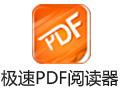 极速PDF阅读器 For iPhone段首LOGO