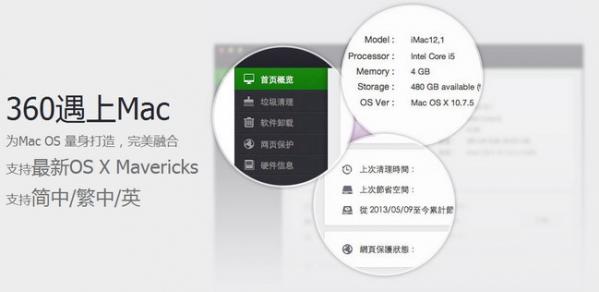 360安全卫士 For Mac截图