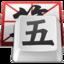王崢嶸五筆輸入法