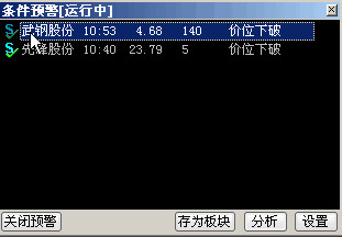 中信建投网上交易极速版截图