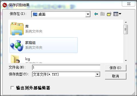 汉王PDF OCR截图