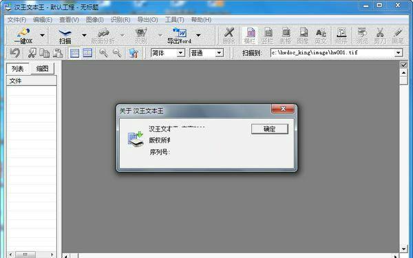汉王PDF OCR截图2