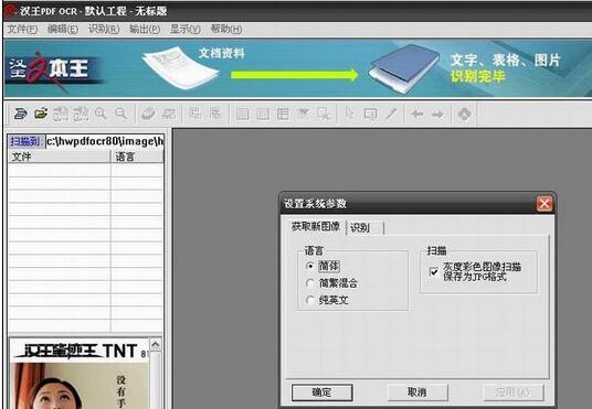 汉王PDF OCR截图3