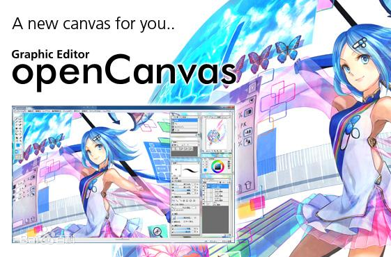 OpenCanvas 绘图软件截图